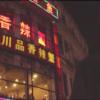 Juan Carlos Aliste – Made in China Skate Edit.